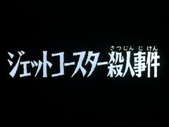 Episode 001 02J