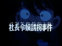 Episode 001 03J