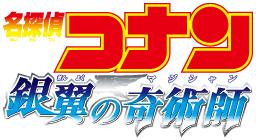 Logo (Movie 08)