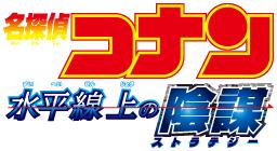 Logo (Movie 09)
