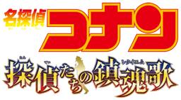 Logo (Movie 10)