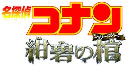 Logo (Movie 11)