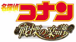 Logo (Movie 12)