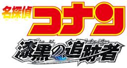 Logo (Movie 13)