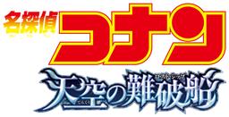 Logo (Movie 14)