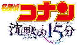 Logo (Movie 15)