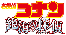 Logo (Movie 17)