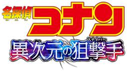 Logo (Movie 18)