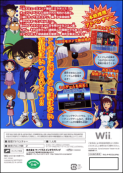 Wii Cover (1-B)