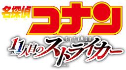 Logo (Movie 16)