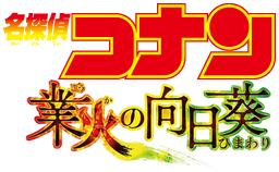 Logo (Movie 19)